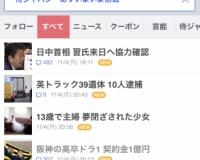 【朗報】阪神ドラ1西純矢さん、仮契約しただけでYahooトップ