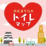 『浜松市HPにある「まちなかトイレマップ」が地味に便利!』の画像