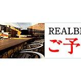 『REALBBQ PARK日本橋馬喰町の近隣店舗情報』の画像