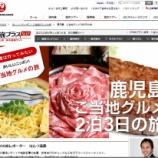 『JAL旅プラスなび【鹿児島編】UP♪』の画像