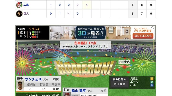 【動画】<巨人×広島 21回戦> 先発サンチェス、松山に同点弾を浴びる…【巨5-5広】