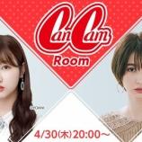 『[再掲] 本日(4月30日) SHOWROOM×雑誌CanCamの番組『CanCamRoom』に 山本杏奈 出演!【イコラブ】』の画像