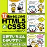 『はじめてプログラミングする、小中学生に。HTMLとCSSを楽しく覚えれます【12歳からはじめるHTML5とCSS3】』の画像