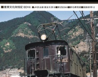 『Rail No.109 1月21日(月)発売』の画像