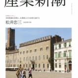 『『産業新潮11月号』に五代目・彰浩のインタビューを掲載していただきました』の画像