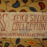 "『KEIKO SUZUKI 2014 AUTUMN ""LOOK BOOK""』の画像"