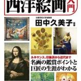 『『ゼロから始める西洋絵画入門』』の画像