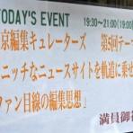 東京編集キュレーターズ