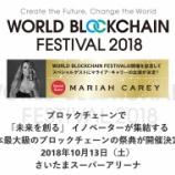 『開催間近!WORLD BLOCKCHAIN FESTIVAL2018 グッズ販売のお品書きは?マライアキャリーが!【ヌクモリンク】  』の画像