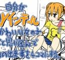 おっさんの体験を美少女キャラに置き換える系のアニメ・マンガ