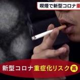 『【悲報】JT逝く!国内喫煙率が過去最低の16.7%となり記録を更新』の画像