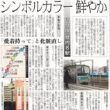 『(埼玉新聞)シンボルカラー鮮やか 埼京線県内の8駅』の画像