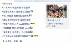乃木坂46大和里菜の契約終了がYahooトップ!