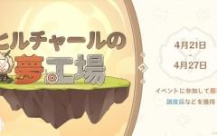 【原神】お前ら仙人が作りだした桃源郷webイベント「ヒルチャールの夢工場」ちゃんとやった?