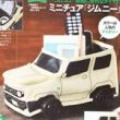 【速報】Mono Max (モノ・マックス) 2021年 11月号 《特別付録》 SUZUKIのミニチュア「ジムニー」収納ボックス