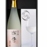 『【新商品】「純米吟醸 大雪乃蔵 絹雪(たいせつのくら きぬゆき) 」とワイングラスのギフトセット「絹雪&ワイングラスセット」新発売』の画像