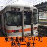 『東海道線 車窓[下り・3]熱海→富士』の画像