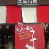 『新年会2』の画像