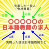 『新型コロナウィルスで応募が殺到した日本語教師の求人は』の画像