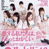 『この内容は熱すぎる!乃木坂46メンバーが表紙『ダ・ヴィンチ』10月号 概要が公開!!!』の画像