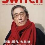 【訃報】映画監督の大島渚さん死去