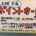 「食事 ハイジ」 ポイントカード