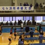 『第56回七ヶ浜卓球大会 結果 【 仙台ジュニア 】』の画像