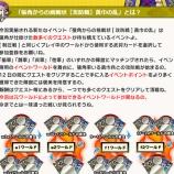 『新イベント『張角からの挑戦状[攻防戦]黄巾の乱』の開催決定!!』の画像