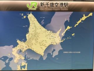 北海道に行ってびっくりしたこと。