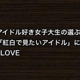 アイドル好き女子大生の選ぶ「紅白で見たいアイドル」1位に=LOVE