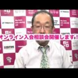 『【進学個別桜学舎CH 0013】5月7日水曜日です!』の画像