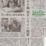 『中部経済新聞にて岡崎まちゼミ初のオンライン開催が掲載されました!【オンラインまちゼミ】』の画像