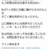 【NGT48】荻野の事件を隠蔽する画策をした垢、ついに荻野ヲタをやめる・・・