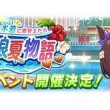 『次回ウマ娘更新にて新規イベント『ウマ娘夏物語』が開催決定!』の画像