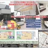 『祝完成・スピティ甲子園八番町オープンハウス開催!!』の画像