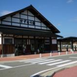 『石川 道の駅 すずなり』の画像