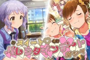 【ミリシタ】本日15時から『スイート♡バレンタインデートガシャ』!SSR瑞希、SSR真美、SRエミリー登場!