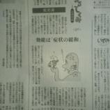 『新聞の記事 風邪は・・・・』の画像