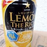『【飲んでみた】「レモン・ザ・リッチ 濃い味塩レモン」』の画像