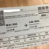 『人生初のスターフライヤーで関西空港に移動。本革シート+足元広々で快適だった。』の画像