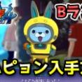 【妖怪ウォッチ4ぷらぷら】Bランク「USAピョン」入手方法!クエスト「不思議探偵社の新メンバー!?」ストーリー実況 Yo-kai Watch 4 ++ ニャン速ちゃんねる