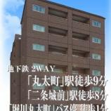 『★賃貸★ 2/8 新築!!『丸太町駅』メゾネットタイプ2LDK 2月末完成予定!』の画像