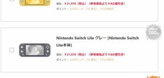 ヨドバシカメラ『Nintendo Switch』の抽選開始 5月12日の10時59分締め切り 倍率なんと200倍