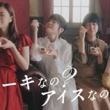 『【乃木坂46】『スーパーカップSweet's』CM・メイキング・Sweet'sチャンネルが公開!!!!』の画像