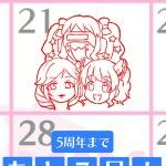 【モバマス】「5周年記念月間 カウントダウンログインボーナスキャンペーン」開催!