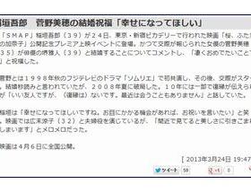 稲垣吾郎に菅野美穂の結婚のコメントを求めるマスゴミが醜い