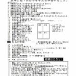 『宿題のやらせ方「秋田県に追いつき追い越せ自学ノート」最終ミッション』の画像