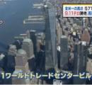 【画像】9.11テロ跡地に高層ビル開業、全米一の高さ~ニューヨーク