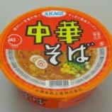 『中華そば 大黒食品』の画像
