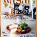 『雑誌WaSaBiに紅芋酢が掲載されました』の画像